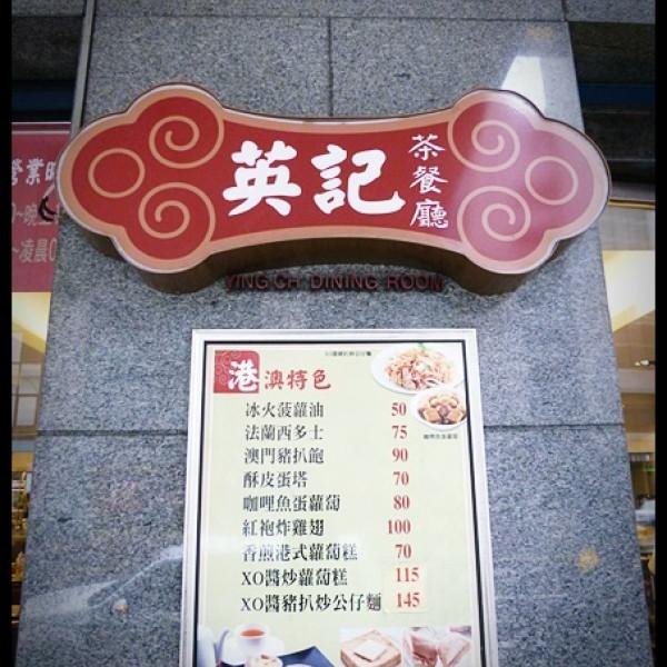 台北市 美食 餐廳 中式料理 粵菜、港式飲茶 英記茶餐廳(復興店)