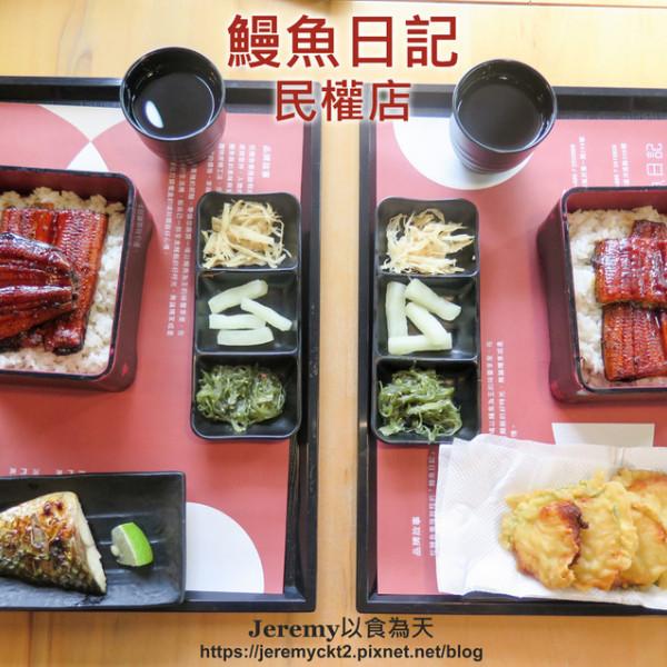 高雄市 餐飲 日式料理 丼飯‧定食 鰻魚日記 民權店
