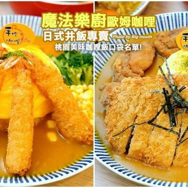 桃園市 餐飲 日式料理 丼飯‧定食 魔法樂廚手作歐姆咖哩 桃園旗艦店