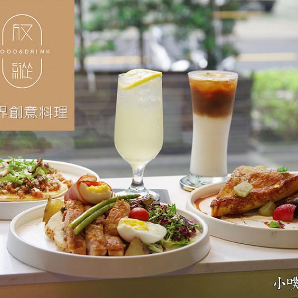 台北市 餐飲 多國料理 多國料理 放縱 FUN Zone 跨界創意料理