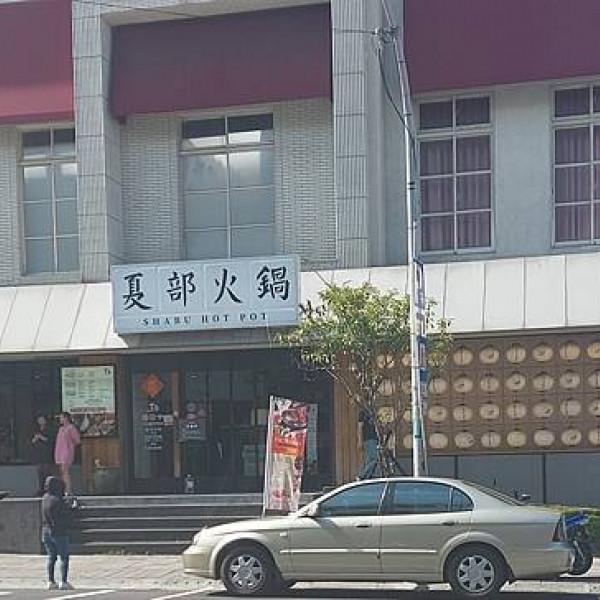 桃園市 餐飲 吃到飽 夏部火鍋