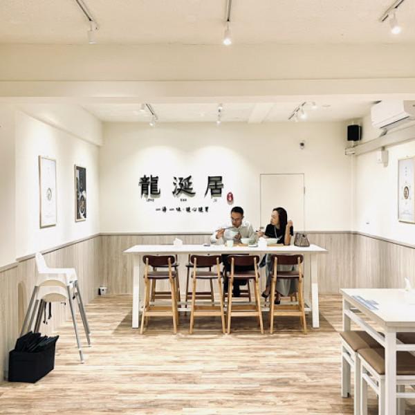 台北市 餐飲 中式料理 龍涎居好湯-信義永吉店