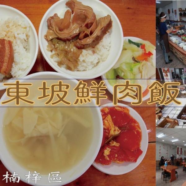 高雄市 餐飲 台式料理 東坡鮮肉飯-楠梓店