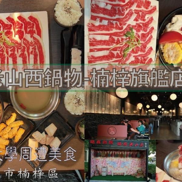高雄市 餐飲 鍋物 老山西鍋物-楠梓旗艦店