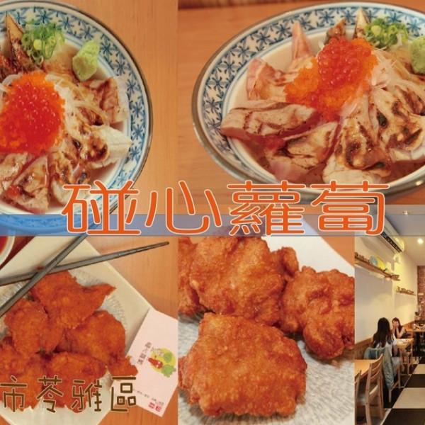 高雄市 餐飲 台式料理 碰心蘿蔔
