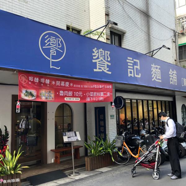 台北市 餐飲 中式料理 饗記麵鋪 東湖店