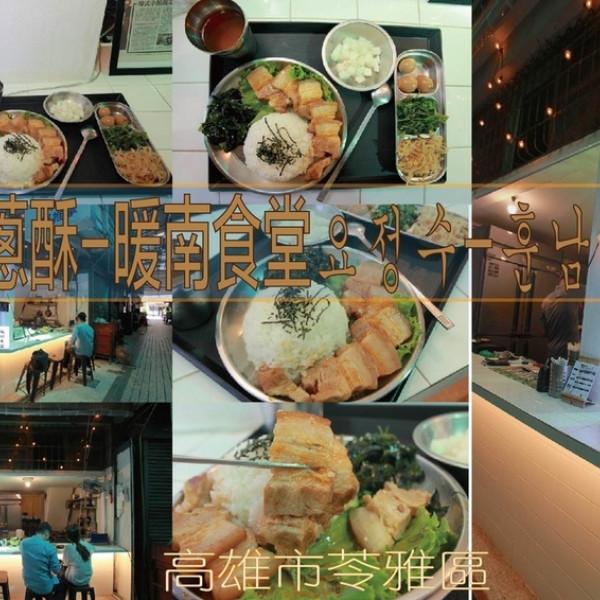 高雄市 餐飲 台式料理 油蔥酥-暖南食堂요정수-훈남식당