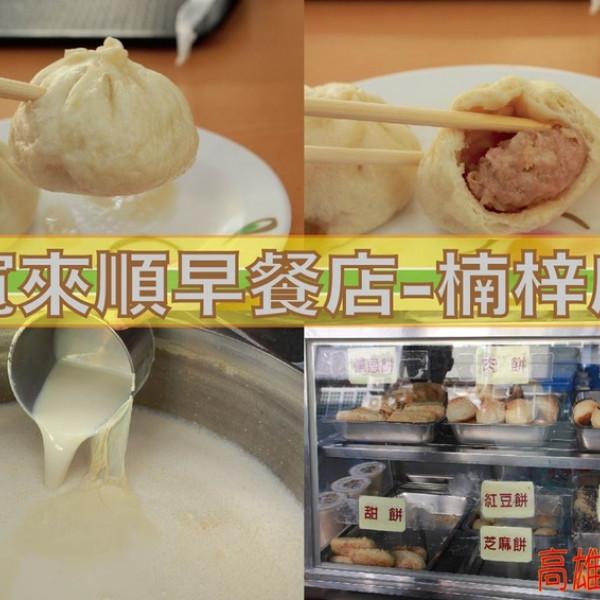 高雄市 餐飲 台式料理 寬來順早餐店 楠梓店