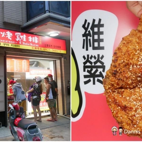 新竹縣 餐飲 夜市攤販小吃 維縈家鄉碳烤雞排(明星店)