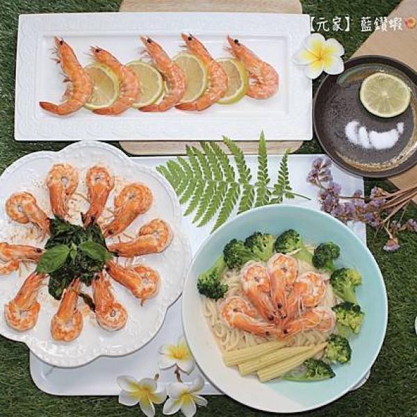 新北市 購物 超市‧大賣場 【蝦子料理推薦】元家藍鑽蝦。
