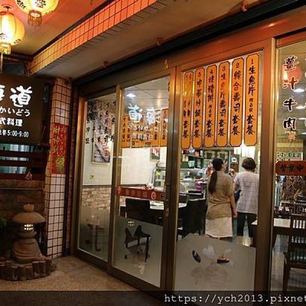 花蓮縣 餐飲 日式料理 其他 北海道日式料理