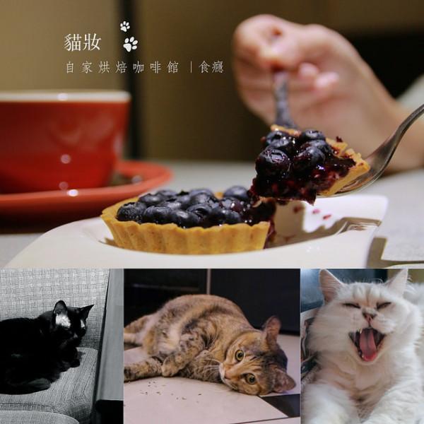 台北市 美食 餐廳 咖啡、茶 咖啡館 貓妝洋食風尚館