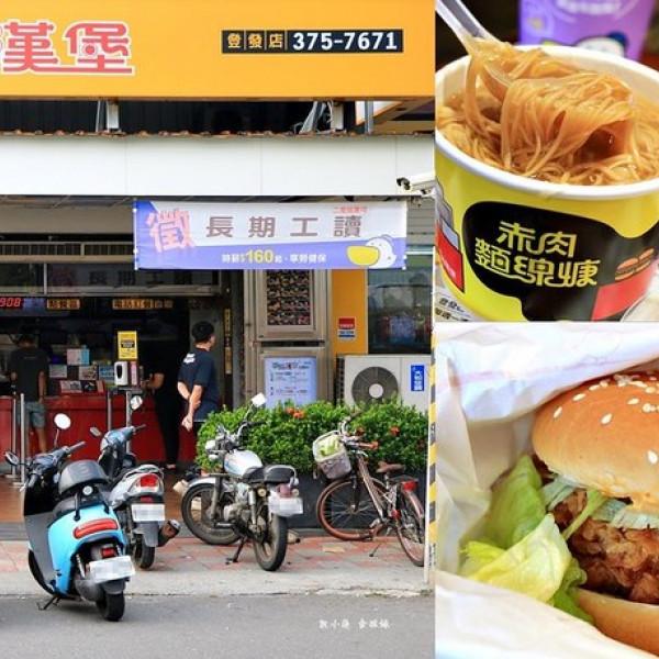 高雄市 餐飲 速食 速食餐廳 丹丹漢堡 登發店