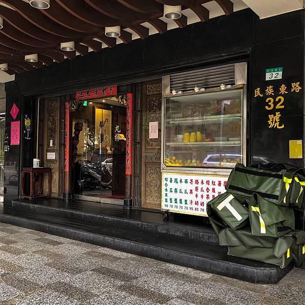 台北市 餐飲 台式料理 丸林滷肉飯(民族東路店)