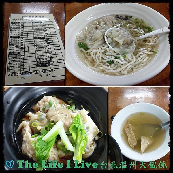 嘉義市 餐飲 台式料理 台北溫州大餛飩