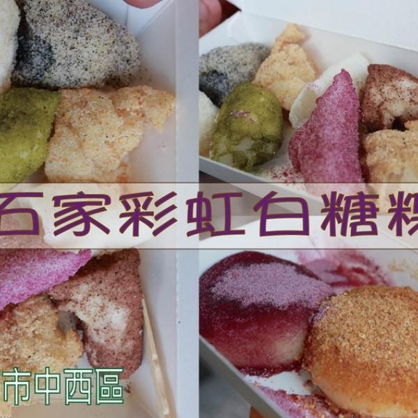 台南市 餐飲 台式料理 石家彩虹白糖粿