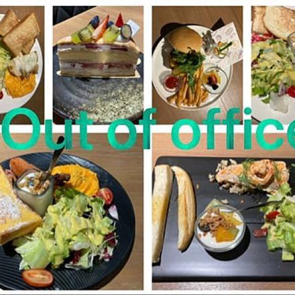 台北市 餐飲 咖啡館 outofoffice不在辦公室