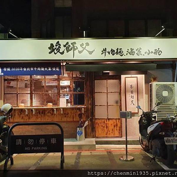 台北市 餐飲 麵食點心 竣師父牛肉麵