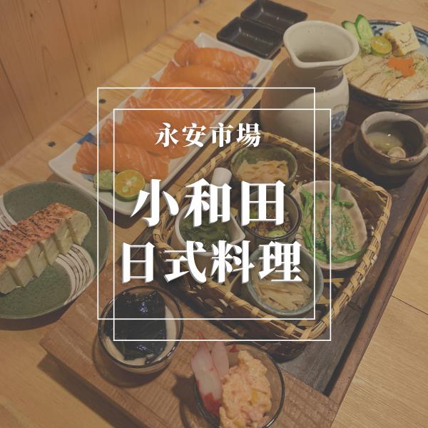新北市 餐飲 日式料理 壽司‧生魚片 小和田日式料理