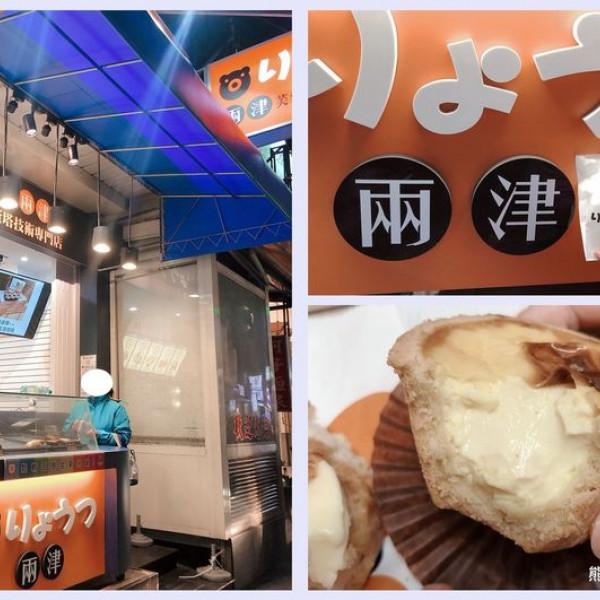 新竹縣 餐飲 飲料‧甜點 甜點 兩津蛋塔-竹北店
