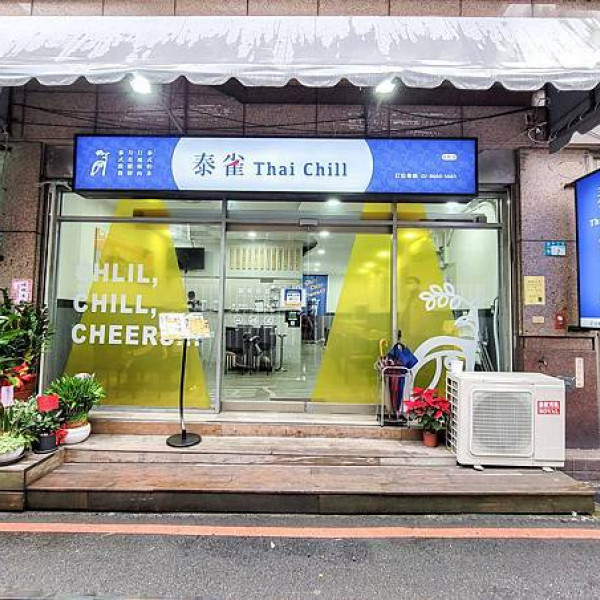 新北市 餐飲 泰式料理 泰雀 Thai Chill