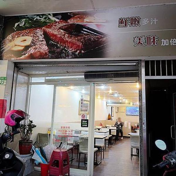 新北市 餐飲 牛排館 亞尚平價牛排