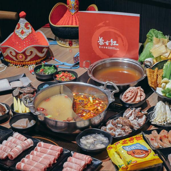 桃園市 餐飲 吃到飽 蒙古紅蒙古火鍋(桃園店)