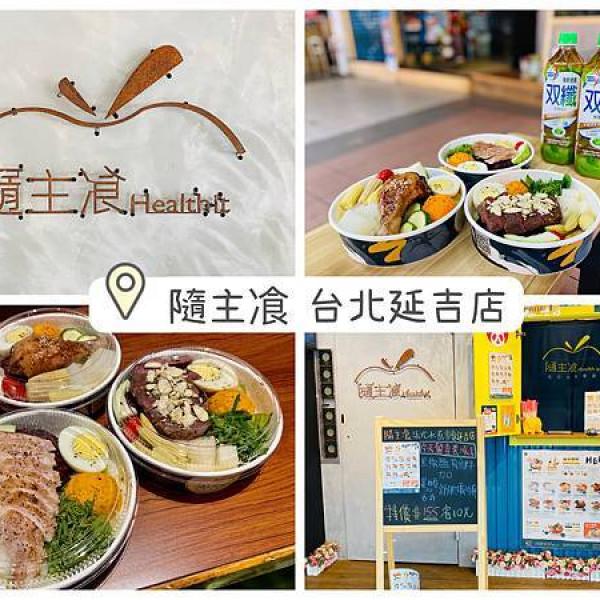 台北市 餐飲 中式料理 隨主飡法式水煮專賣店-台北延吉店