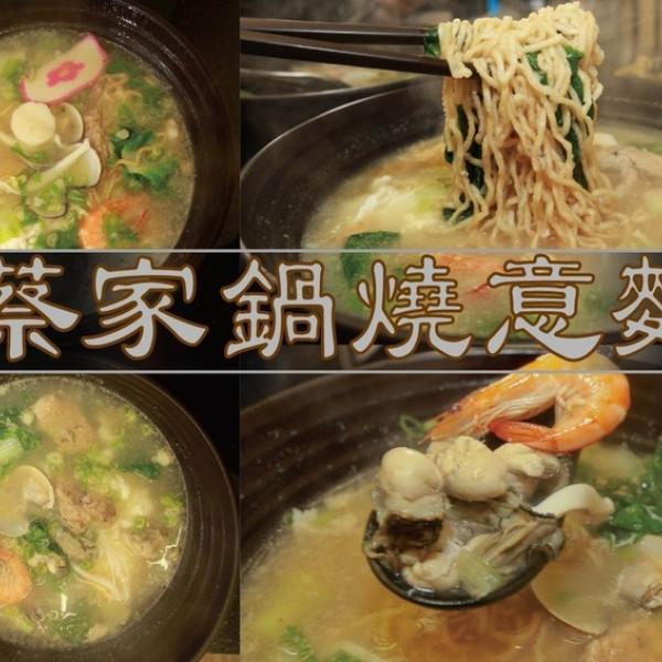 台南市 餐飲 台式料理 蔡家鍋燒意麵