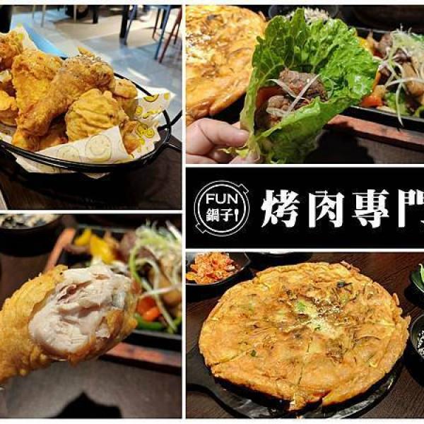 新北市 餐飲 韓式料理 FUN鍋子 永和店