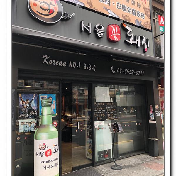 新北市 餐飲 韓式料理 首爾花漾豬 板橋府中店
