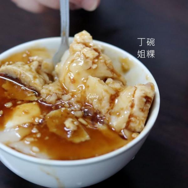 台北市 餐飲 早.午餐、宵夜 中式早餐 丁姐碗粿