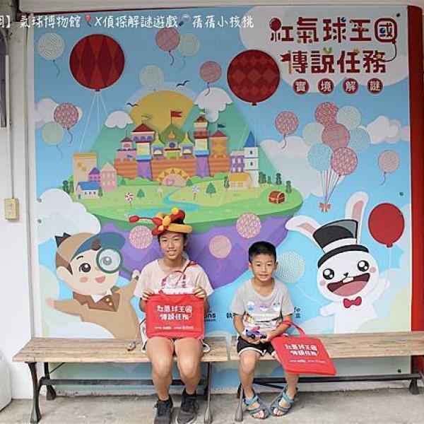 台中市 觀光 觀光工廠‧農牧場 【親子戶外實境解謎遊戲】台灣氣球博物館XPic a Life天賦寶盒X偵探解謎遊戲。