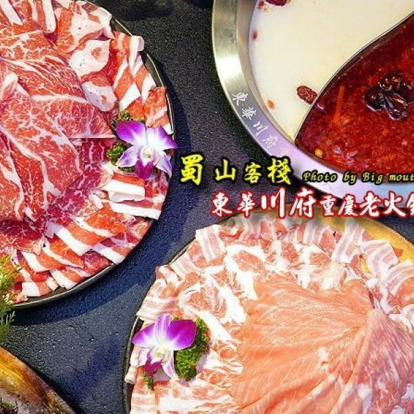 台北市 餐飲 鍋物 火鍋 蜀山客棧-東華川府重慶老火鍋