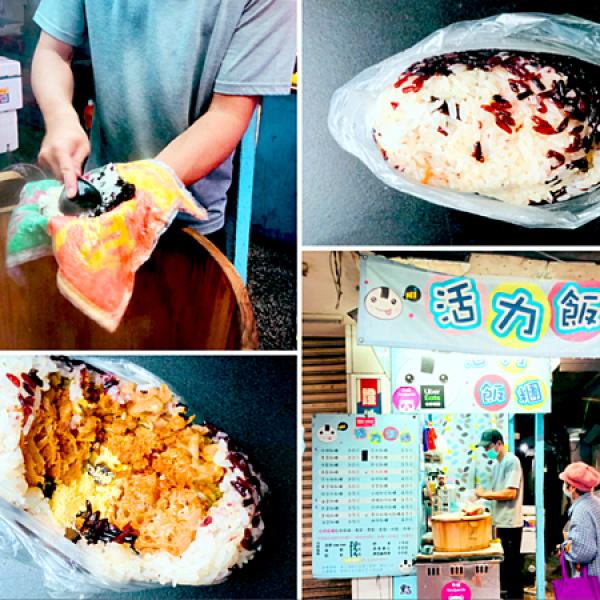 台北市 餐飲 早.午餐、宵夜 中式早餐 活力飯糰台北信義店