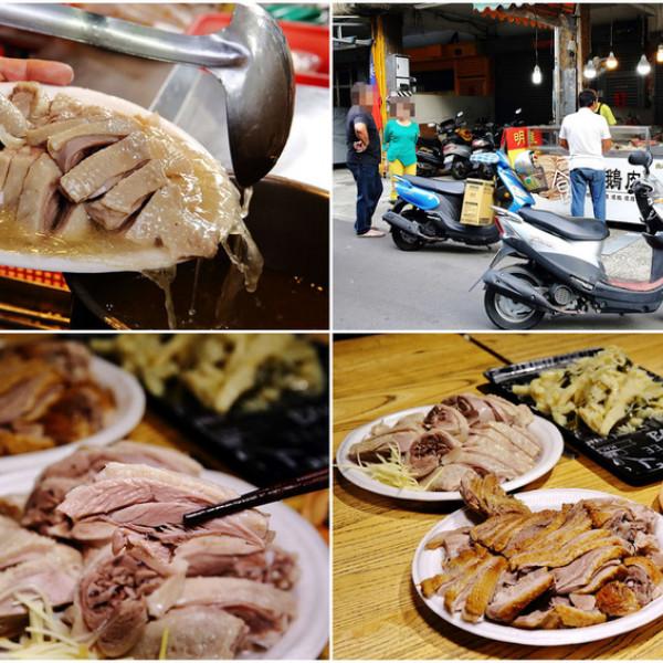 台中市 餐飲 夜市攤販小吃 明星專業鵝肉店