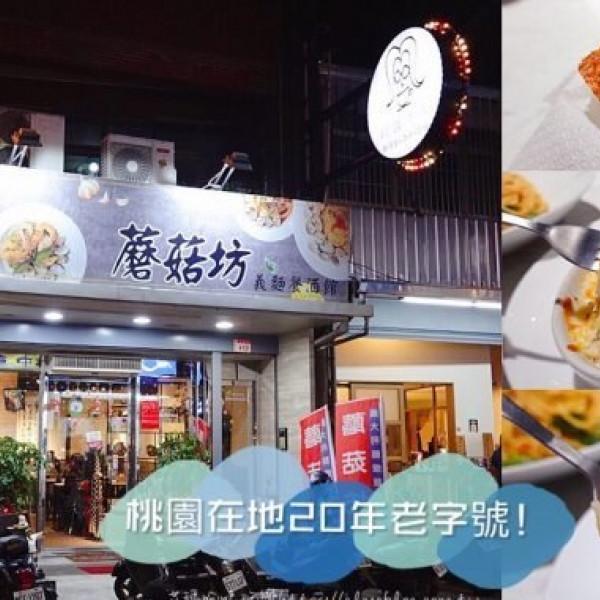 桃園市 餐飲 義式料理 蘑菇坊義麵館