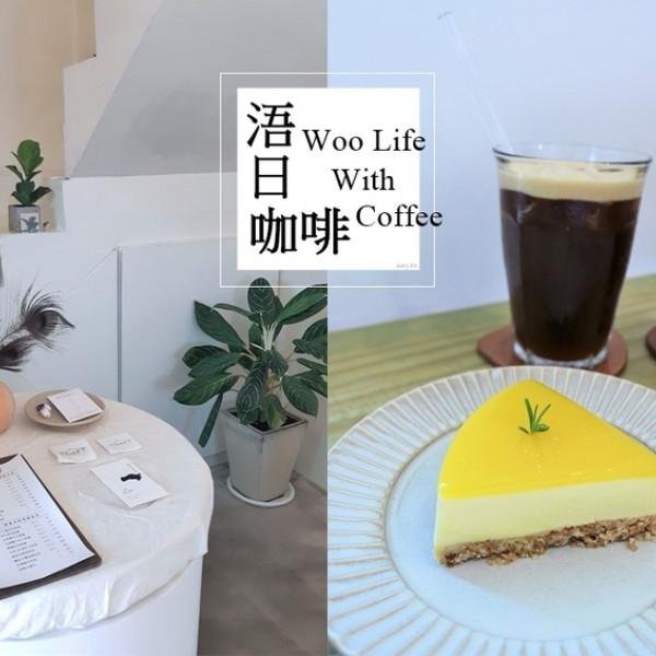 金門縣 餐飲 咖啡館 浯日咖啡