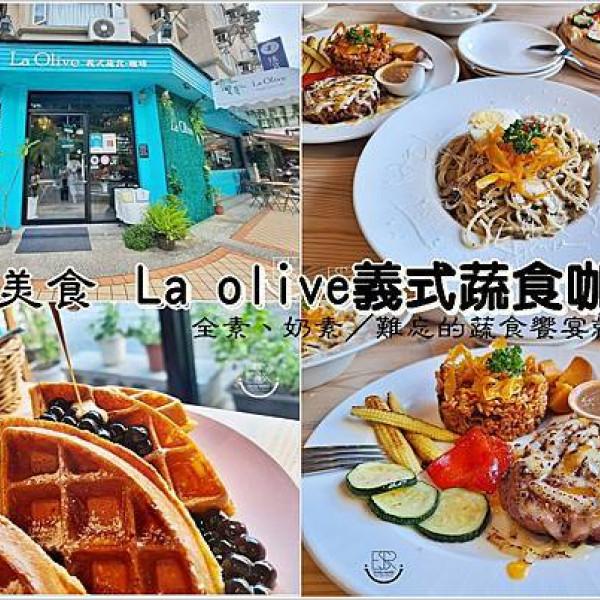 新北市 餐飲 義式料理 La Olive綠橄欖義式蔬食