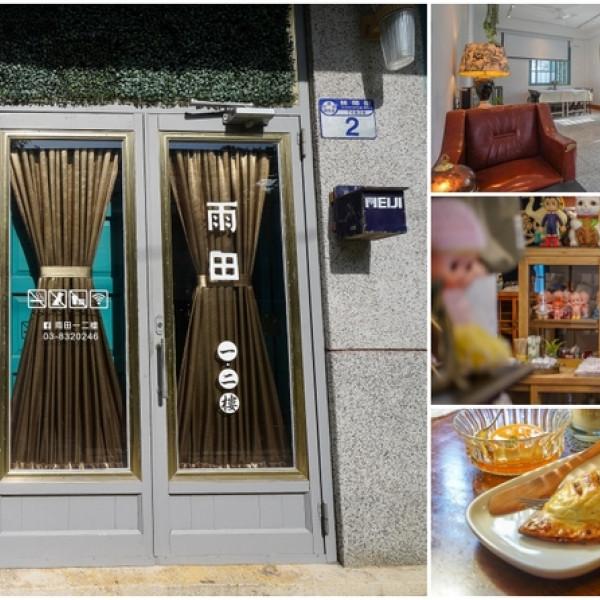 花蓮縣 餐飲 咖啡館 雨田一二樓