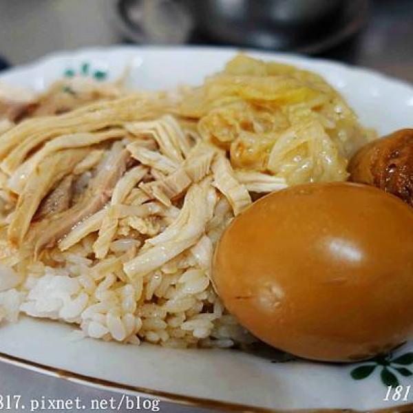嘉義縣 餐飲 中式料理 大林火雞肉飯