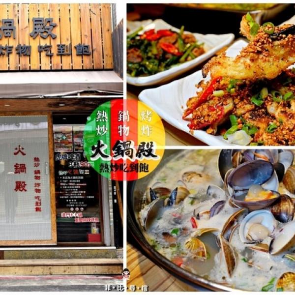 台北市 餐飲 吃到飽 熱炒火鍋殿︱鍋物熱炒烤炸吃到飽專門店