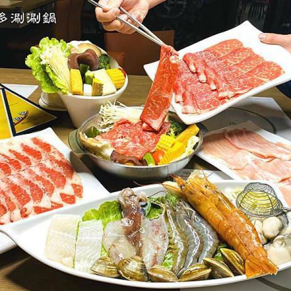 新北市 餐飲 鍋物 火鍋 肉肉多涮涮鍋