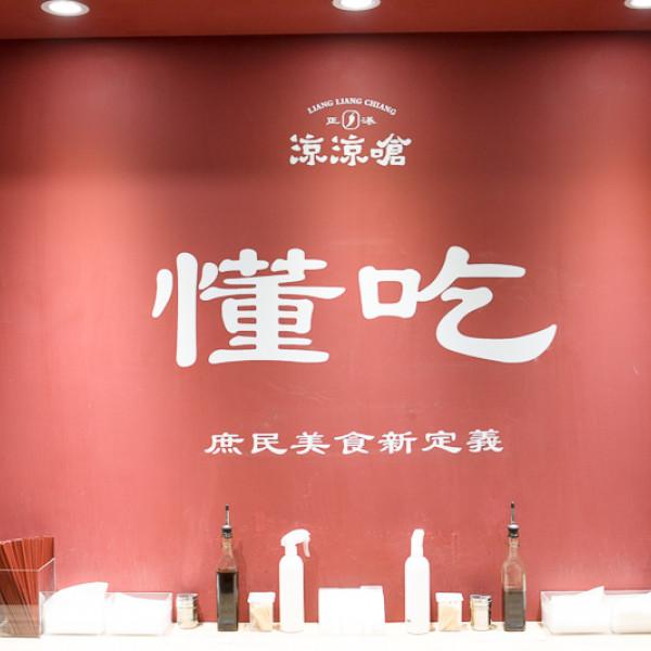 台北市 餐飲 麵食點心 涼涼嗆-四川涼麵