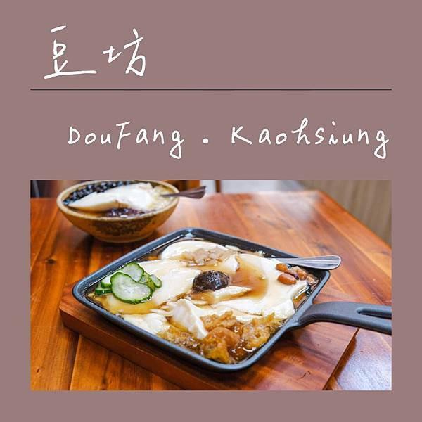 高雄市 餐飲 飲料‧甜點 冰店 豆坊 高雄公正店
