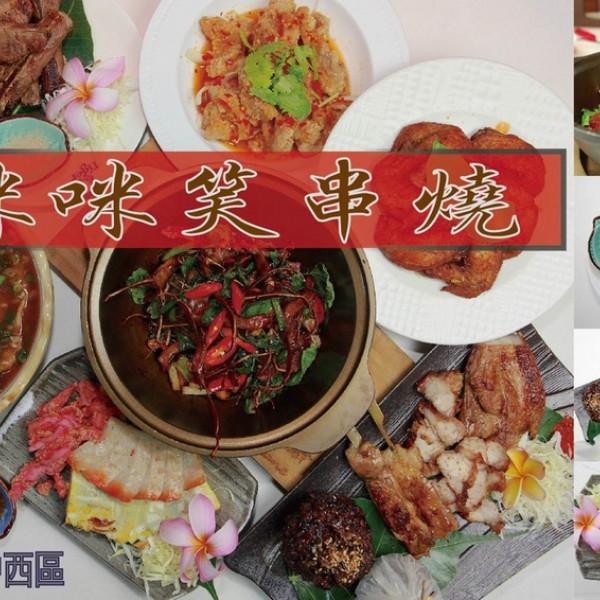台南市 餐飲 燒烤‧鐵板燒 燒肉燒烤 咪咪笑串燒