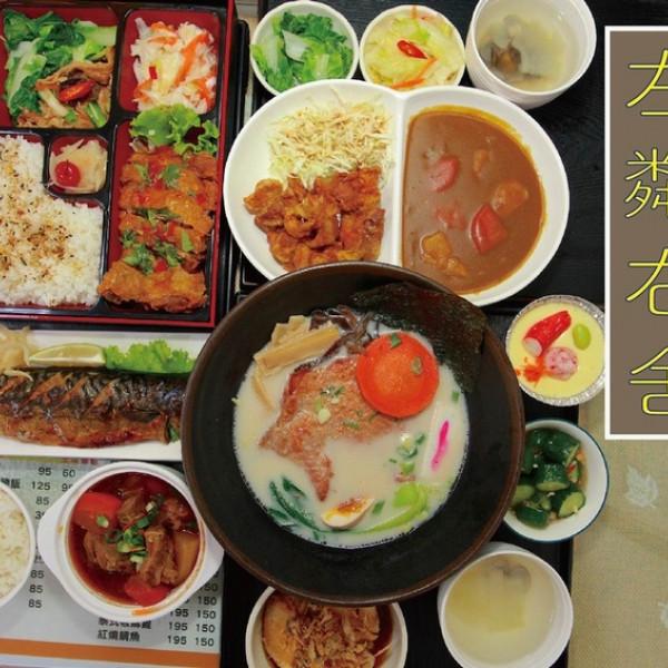 台南市 餐飲 日式料理 左鄰右舍日式簡餐