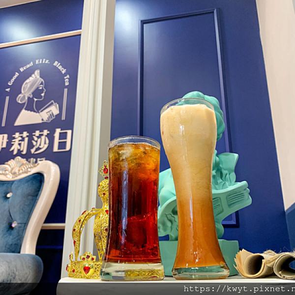 台北市 餐飲 飲料‧甜點 飲料‧手搖飲 伊莉莎白紅茶書房