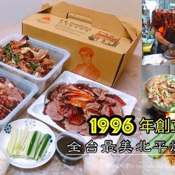 桃園市 餐飲 台式料理 家香北平脆皮烤鴨