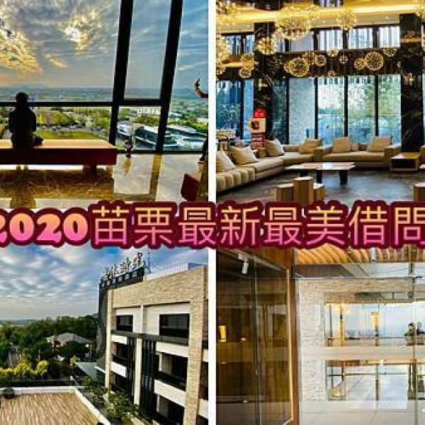 苗栗縣 觀光 觀光景點 享沐時光莊園渡假酒店